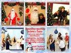 Увидеть foto Организация праздников НОВОГОДНИЙ ПРАЗДНИК для детей и взрослых 34010795 в Пушкине