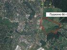 Скачать фото Коммерческая недвижимость Участок 86 Га под строительство, 15 км от МКАД 33860096 в Пушкино