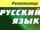 Увидеть фотографию Курсы, тренинги, семинары Репетитор по русскому языку Пушкино (Московская обл) 34296685 в Пушкино