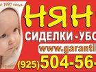 Фотография в Услуги компаний и частных лиц Юридические услуги Агентство Гарант – няни, сиделки, домработницы, в Раменском 0