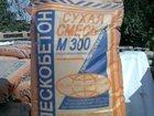 Увидеть foto Строительные материалы Смесь сухая ПЕСКОБЕТОН М-300 35123038 в Раменском