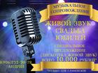 Новое фото Организация праздников Звуковое сопровождение вашего мероприятия, 38236169 в Раменском