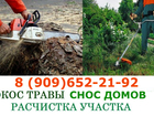 Скачать бесплатно foto  Расчистка любых участков (демонтаж строений, спил, покос) 39474412 в Раменском