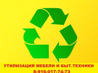 Скачать изображение Транспорт, грузоперевозки Утилизация мебели, бытовой техники Москва и МО  37984023 в Москве