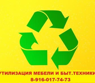 Фотография в Авто Транспорт, грузоперевозки Утилизация мебели, бытовой техники Москва в Москве 300