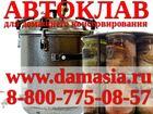 Увидеть фото  Газовый автоклав для домашнего консервирования 35901076 в Рязани
