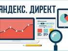 Свежее фото Разные услуги Профессиональная настройка Яндекс Директ 36857796 в Рязани
