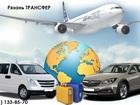 Просмотреть foto  Частная фирма по предоставлению услуг трансфера 54810539 в Рязани