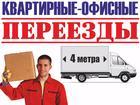 Новое foto  Грузоперевозки грузчики, вывоз мусора 68466183 в Рязани