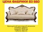 Смотреть foto  Мебель в Рязани - спальни, диваны, гостиные от фабрики 76241229 в Рязани