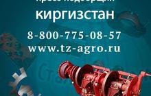 пресс подборщик киргизстан