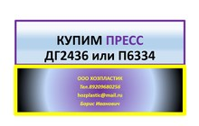 Пресс ДГ2436 или П6334 купит организация ООО Хозпластик