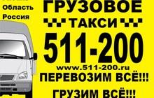 Грузовые перевозки из Рязани в Москву