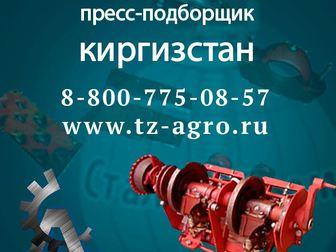 Смотреть фотографию  пресс подборщик киргизстан бу 35082097 в Рязани