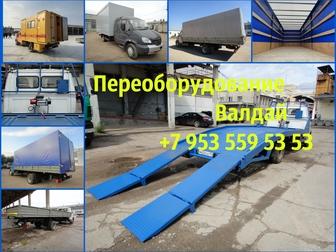 Увидеть изображение Грузовые автомобили Переоборудование Валдай 33104, 33016 39850672 в Рязани