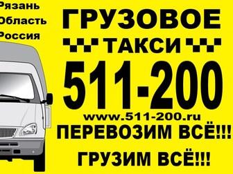 Увидеть изображение Разные услуги Грузовые перевозки из Рязани в Москву 43899152 в Рязани