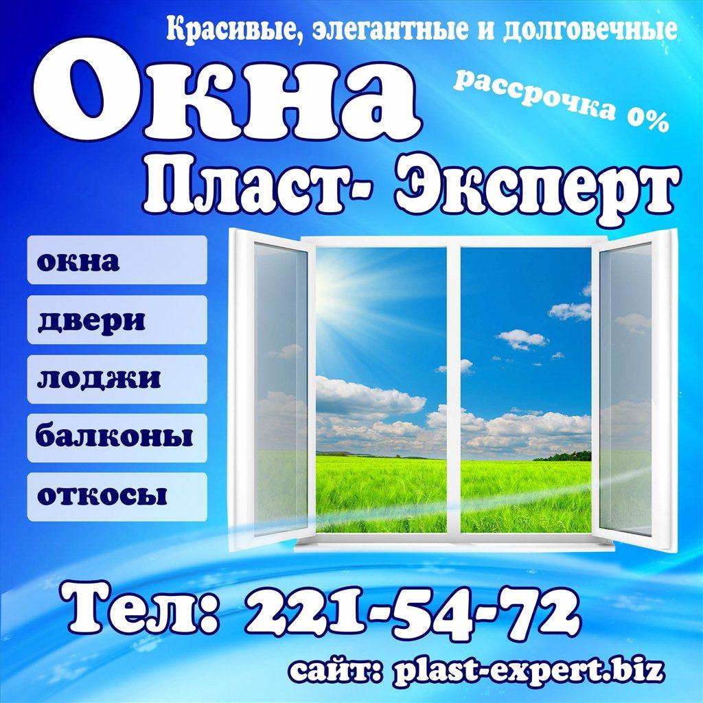 Ростов-на-дону: окна,двери,балконы и лоджии от производителя.