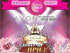 Смотреть фото  Требуются представители Avon 32315400 в Новочеркасске
