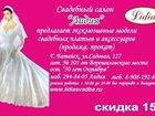 Фото в   Продажа и прокат свадебных платьев, в наличии в Ростове-на-Дону 1