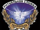 Скачать изображение Ритуальные услуги груз 200 32533882 в Ростове-на-Дону