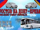 Скачать бесплатно фото  Автобус Ростов-Ереван, Автобус Ростов-Тбилиси 32713700 в Ростове-на-Дону