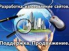 Изображение в Изготовление сайтов Изготовление, создание и разработка сайта под ключ, на заказ Я предлагаю Вам свои услуги по созданию, в Ростове-на-Дону 0