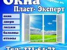 Скачать бесплатно фото Двери, окна, балконы Окна,двери,балконы и лоджии от производителя компания Пласт-Эксперт 32775848 в Ростове-на-Дону