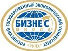Фотография в   Бизнес-Школа РГЭУ (РИНХ) объявляет о наборе в Ростове-на-Дону 38000