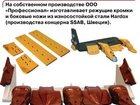 Новое изображение Экскаватор Режущие кромки для бульдозеров 32904970 в Ростове-на-Дону