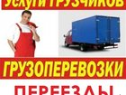 Скачать бесплатно изображение Транспорт, грузоперевозки Грузоперевозки , Грузчики, квартирный переезд 33025849 в Зернограде