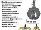 Увидеть изображение Экскаватор Грейферы для металлолома 33295546 в Ростове-на-Дону