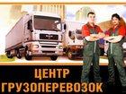 Уникальное фото  Грузоперевозки, Грузчики, Вывоз мусора , 33380837 в Зернограде