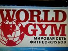 ���� �   ������ ���� World Gym , ���������� ��� ����������� � �������-��-���� 14�500