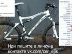 Изображение в   Вид велосипеда: Горные  В отличном состоянии, в Туле 30000