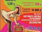 Изображение в   Изготовление и размещение наружной рекламы в Ростове-на-Дону 10000