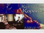 Скачать фото Организация праздников Корона-Бар 34167091 в Ростове-на-Дону
