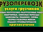 Фотография в Авто Транспорт, грузоперевозки БЫСТРО-НЕДОРОГО!   Перевозим мебель, шкафы, в Ростове-на-Дону 400