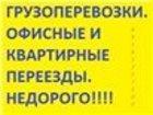 Уникальное foto Транспорт, грузоперевозки Грузоперевозки без посредников т, 89185257500, 89281214980! ! ! Доставка грузов 34300885 в Ростове-на-Дону