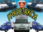 Смотреть фото Транспорт, грузоперевозки газель грузоперевозки переезды грузчики 34386480 в Ростове-на-Дону