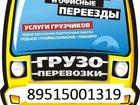 Фото в Авто Транспорт, грузоперевозки нанять газель для перевозки грузов, нанять в Ростове-на-Дону 400