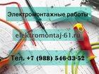 Фотография в   Бригада электромонтажников быстро и аккуратно в Ростове-на-Дону 250