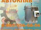 Скачать foto  Автоклав купить электрический 34657976 в Ростове-на-Дону