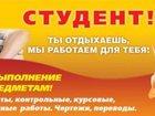 Увидеть фотографию Разное Заказать диплом в Ростове 34707236 в Ростове-на-Дону