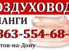 Фотография в   Пищевой шланг ПВХ. Пищевые шланги предлагает в Ростове-на-Дону 126