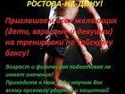 Изображение в   Приглашаем всех желающих (дети , девушки в Ростове-на-Дону 0