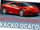 Изображение в Авто Страхование осаго и каско Наша страховая компания предлагает все виды в Ростове-на-Дону 5700