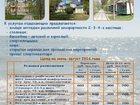 Фото в Отдых, путешествия, туризм Разное База отдыха «МЕТАЛЛУРГ», расположенная на в Таганроге 400