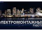 Свежее фотографию  Электромонтажные работы в Астрахани 35236473 в Астрахани
