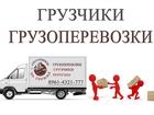 Скачать фотографию  Грузоперевозки Грузчики Переезд 35835906 в Ростове-на-Дону