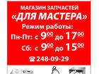 Уникальное foto Ремонт и обслуживание техники Запчасти для бытовой техники 35850119 в Ростове-на-Дону